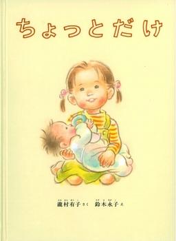 保育士にオススメ!幼児向け絵本:『ちょっとだけ』