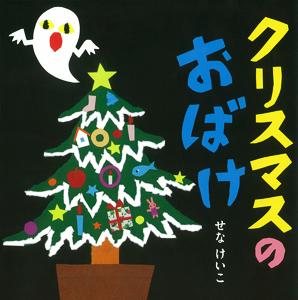保育士にオススメ!幼児向け絵本:『クリスマスのおばけ』