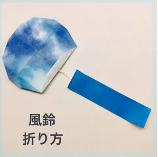 簡単折り紙製作「風鈴の作り方♪」