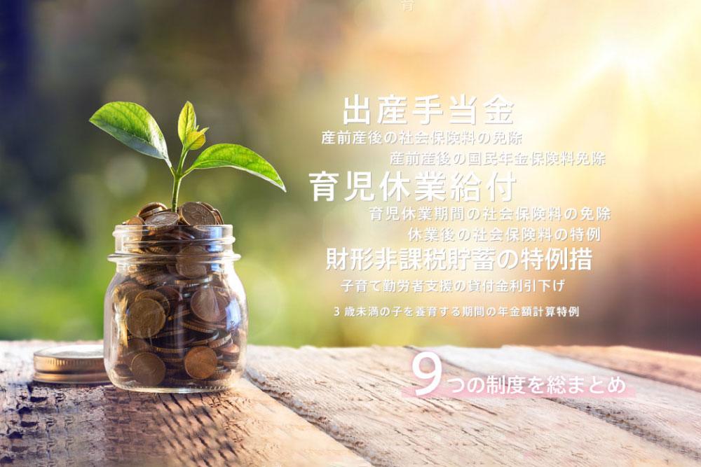 産休・育休期間中に受け取れるお金・免除されるお金のまとめ|9つの制度概要・対象・手続き